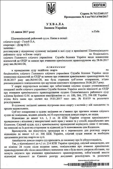 суддя Букіна Олена Миколаївна єрдр