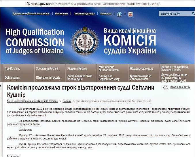 суддя_кушнір_дисциплінарне_покарання