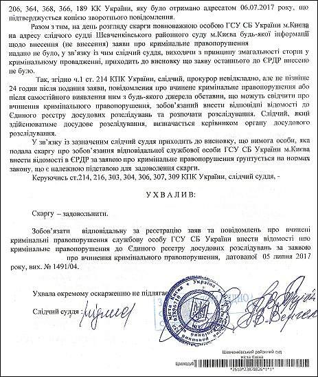 uxvala-shkuro-maksim-yurijovich