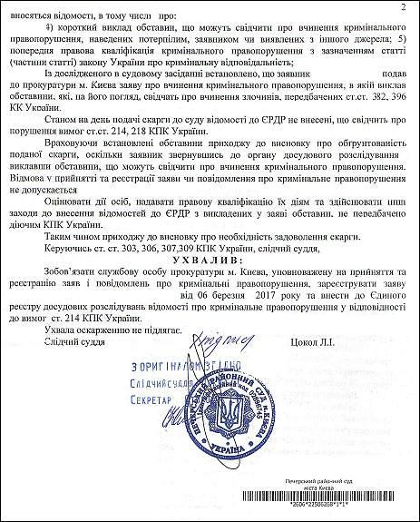 verbickij-dmitro-volodimirovich-uxvala