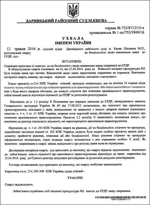 danilova-yuliya-igorivna-uxvala
