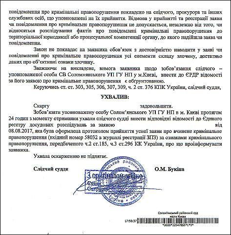 sakovskij-s-v-mozhayev-i-m-uxvala-sudu