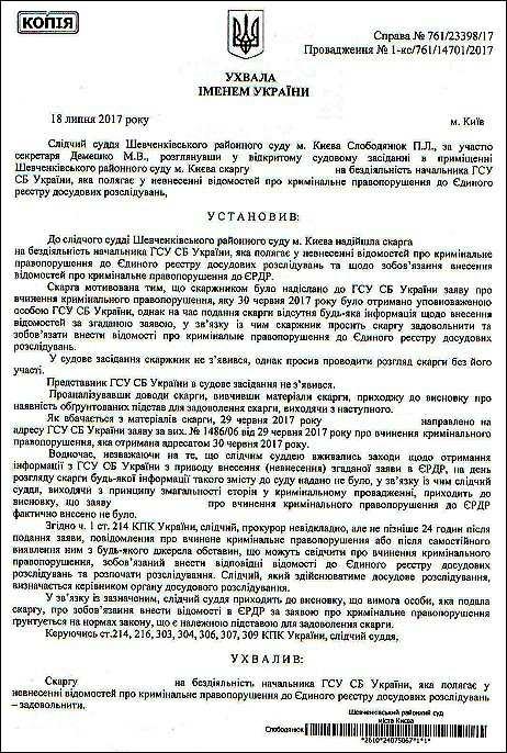 xolodnickij-nazar-ivanovich-uxvala