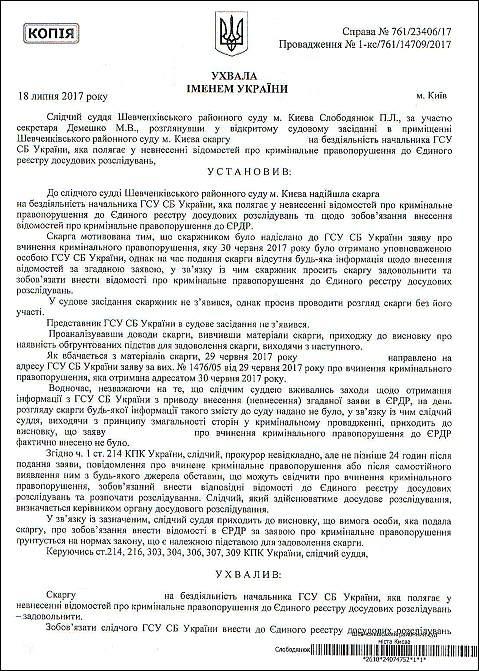 chechotka-irina-romanivna-uxvala-sudu