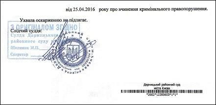 uxvala-sudu-danilova-yuliya-igorivna