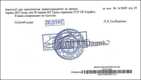 uxvala-sudu-chechotka-irina-romanivna