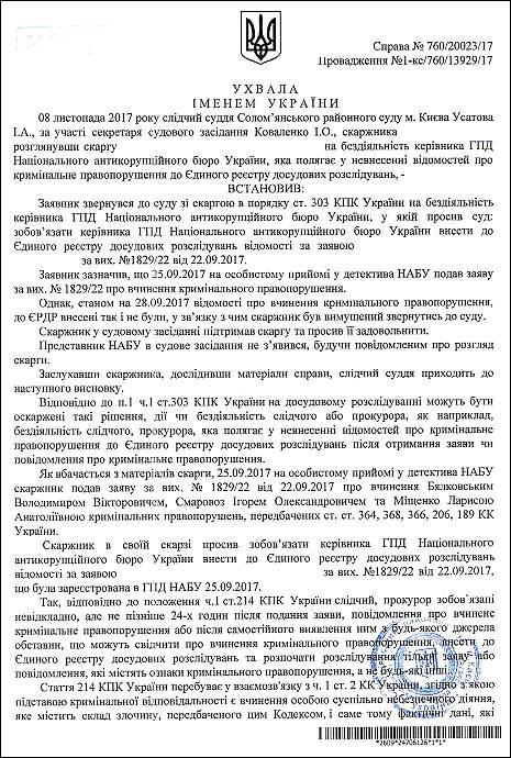 Бялковський Володимир Вікторович ухвала
