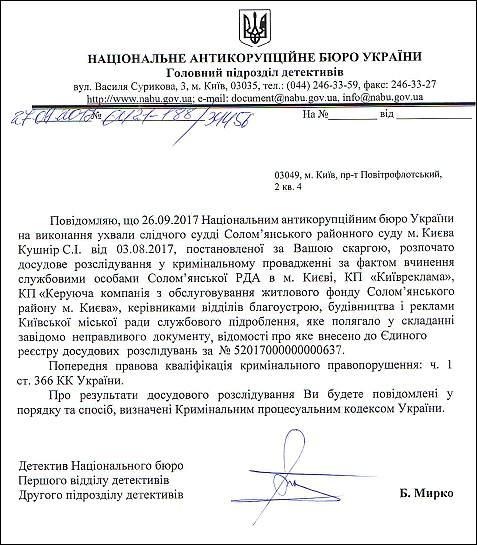 Радик Володимир Іванович, Шкуро Максим Юрійович