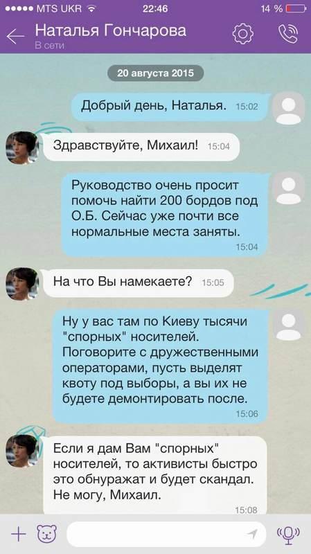 goncharova-nataliya-oleksi%d1%97vna-xabari
