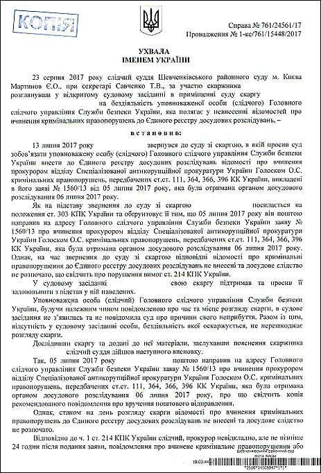 prokuror-golosko-oleksandr-sergijovich