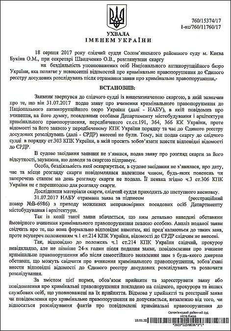 svistunov-oleksandr-viktorovich-groshi-uxvala