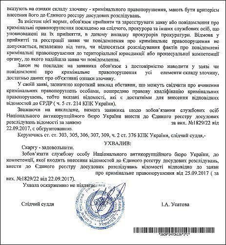 Ухвала Бялковський Володимир Вікторович