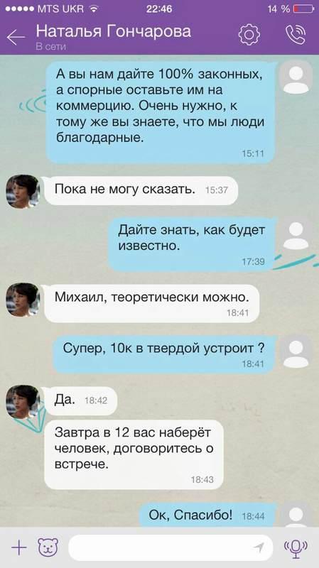 xabari-goncharovoyu-nataliyeyu-oleksi%d1%97vnoyu