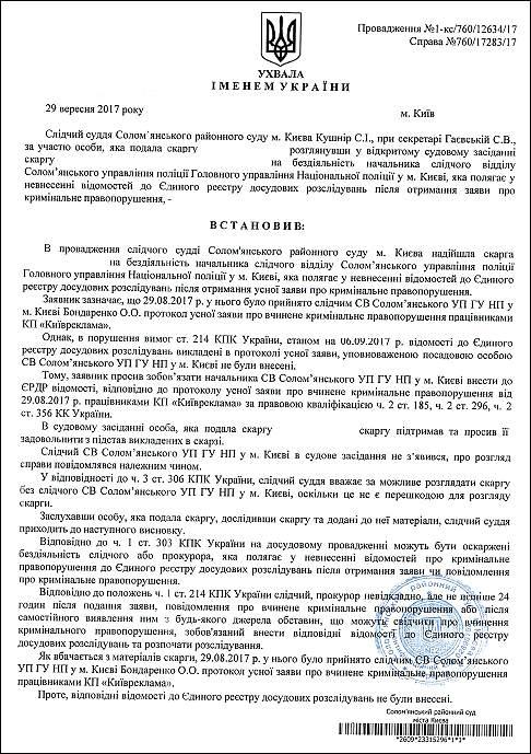 bilous-yevgenij-vasilovich-uxvala-sudu