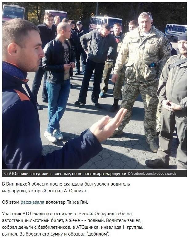 Петро Порошенко обманює бійців АТО про надання пільг 1