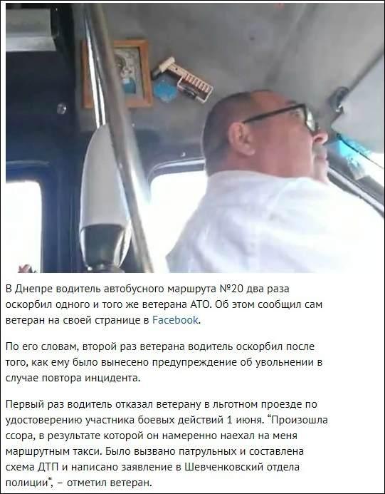 Петро Порошенко обманює бійців АТО про надання пільг 5