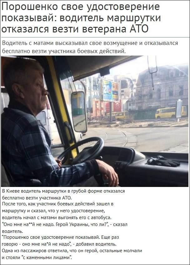 Петро Порошенко обманює бійців АТО про надання пільг 3