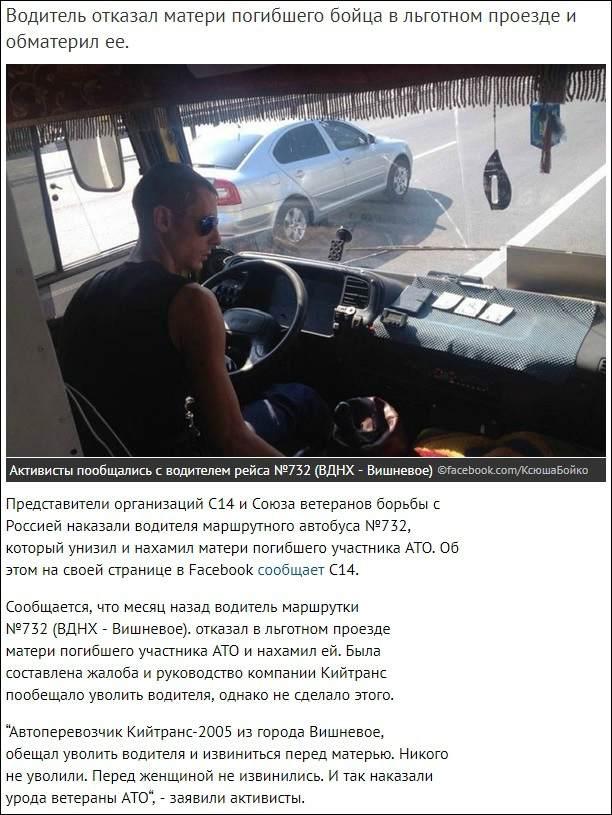 Петро Порошенко обманює бійців АТО про надання пільг 4