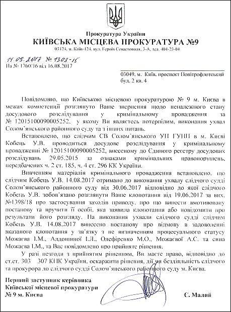 Прокурор Малий Євген Ігорович
