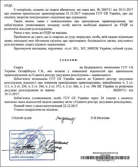 suddya-mikolayec-i-yu-sudova-uxvala