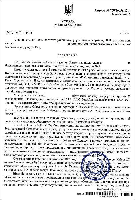 yevdokimov-dmitro-andrijovich-uxvala