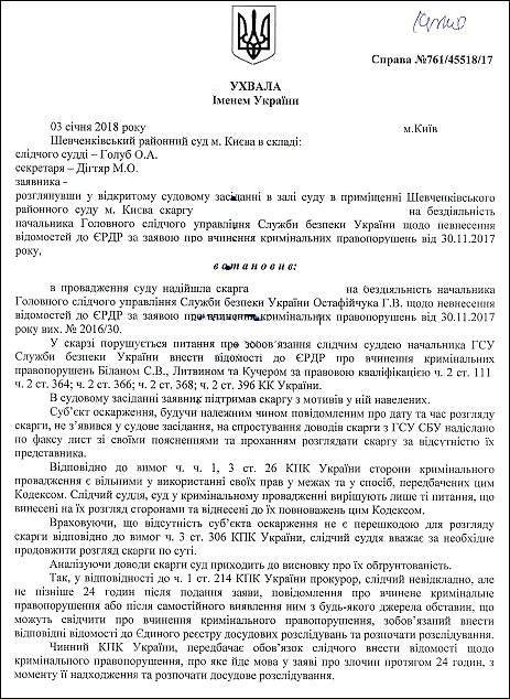 bilan-sergij-vasilovich-uxvala-sudu