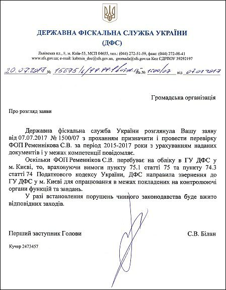 Білан Сергій Васильович службове підроблення