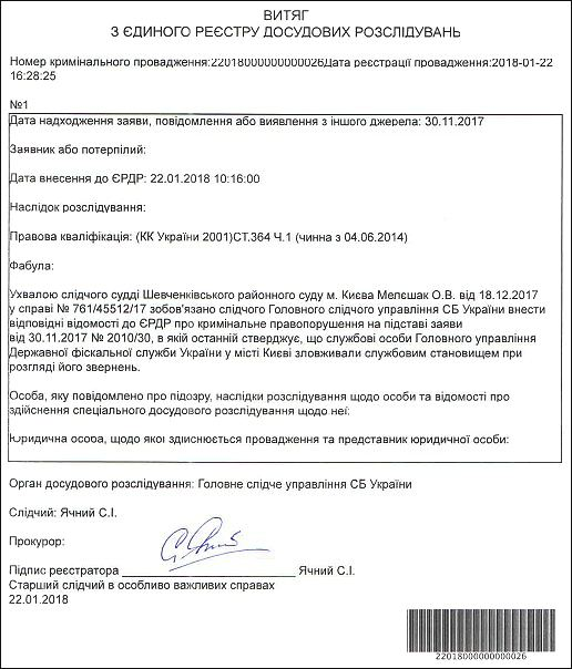 vargich-volodimir-stepanovich-yerdr