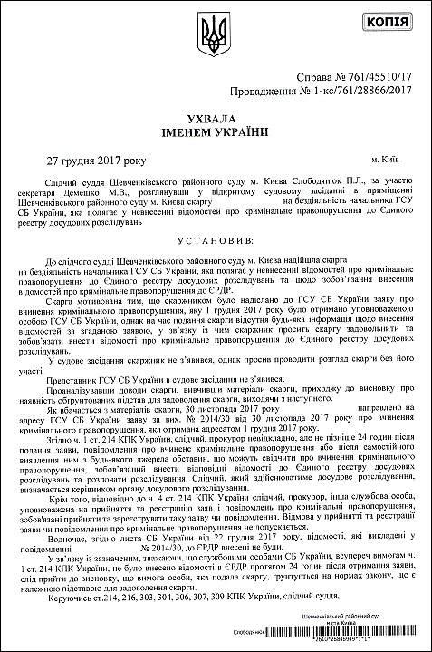 demchenko-l-d-lukyanenko-uxvala-sudu