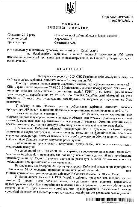 korobenko-sergij-vitalijovich-vchiniv-zlochin