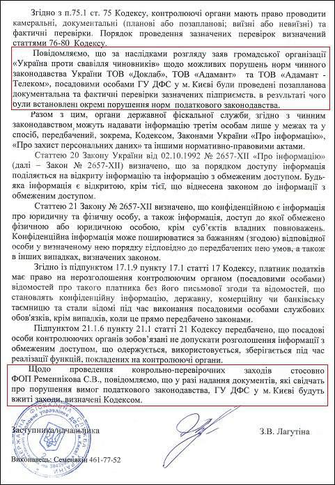 Лагутіна Злата Володимирівна підроблення