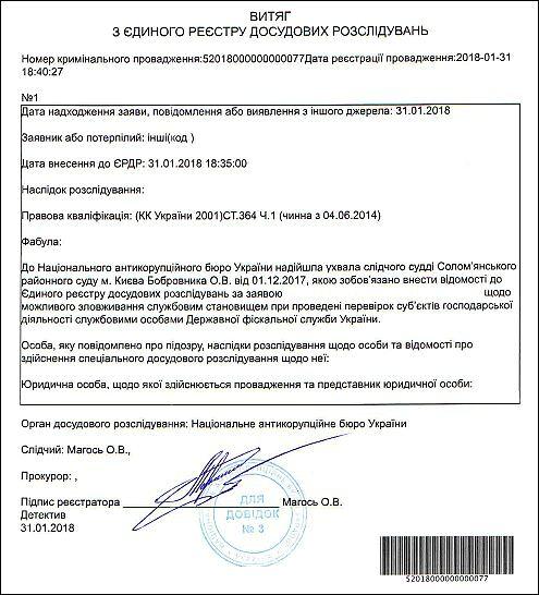 Лагутіна З.В., Семенякін, Сєдова і Верещагін ЄРДР