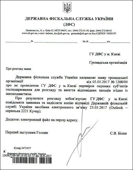 Лагутіна Злата Володимирівна приховування злочину