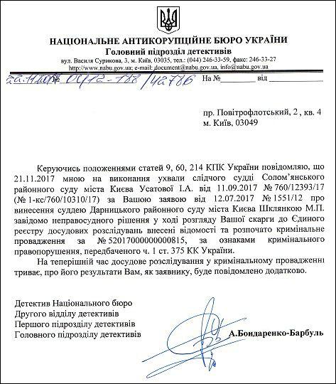 shklyanka-mariya-petrivna-yerdr-nabu