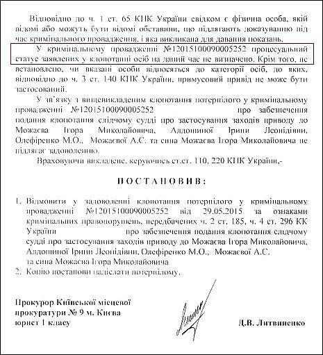 prokurori-litvinenko-d-v-legoch-v-m-kulinich-d-yu