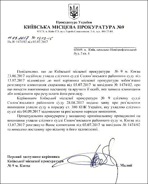 prokuror-malij-yevgen-igorovich-breshe