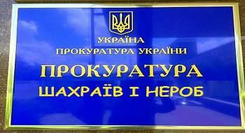prokuror-malij-yevgen-igorovich