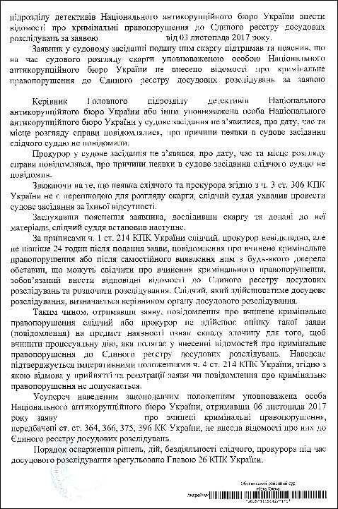 suddya-korobenko-s-v-uxvala-sudu