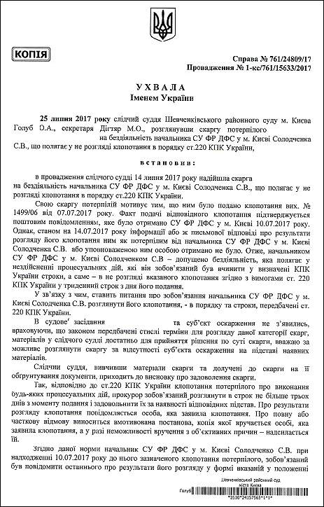 Сергей Солодченко. По стопам Клименко и Курченко