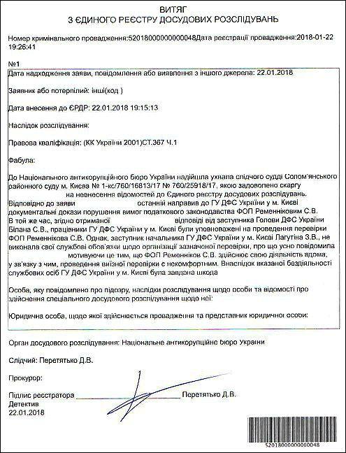 ЄРДР Лагутіна З.В., Семенякін, Сєдова і Верещагін