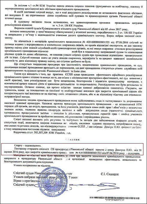 продажні судді Іващук В.Я., Шпинта М.Д., Гладкий С.В.