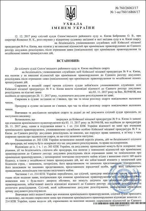 kosichenko-tetyana-mikola%d1%97vna-uxvala-yerdr