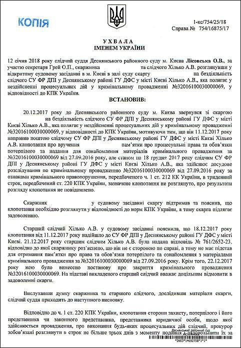 Лісовська Олена Володимирівна ухвала