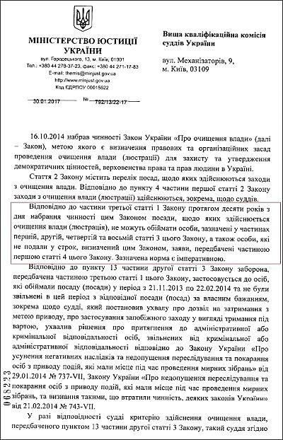 Лісовська Олена Володимирівна злочини проти Майдану
