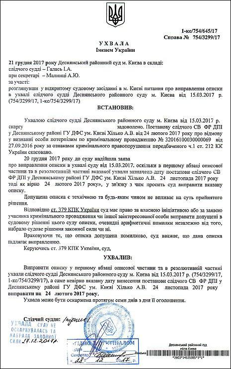xilko-a-v-poterpilij-uxvala-sudu