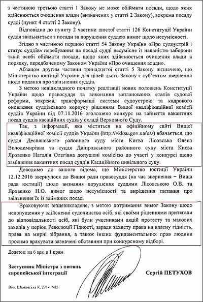 Лісовська Олена Володимирівна злочини проти Майдану 2