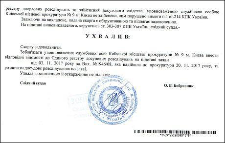 uxvala-yerdr-kosichenko-tetyana-mikola%d1%97vna