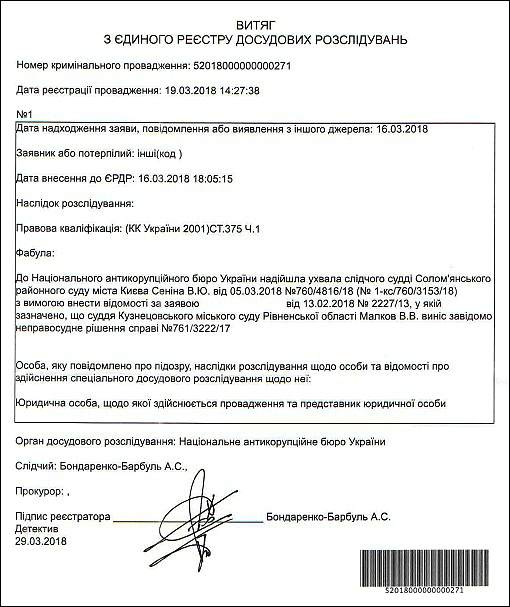 malkov-valerij-volodimirovich-yerdr