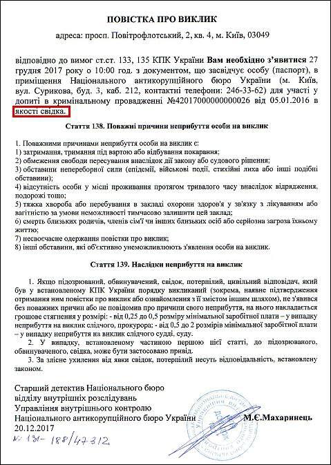 maxarinec-mixajlo-yevgenovich-povistka