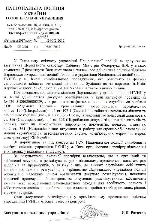 rogachov-ye-p-zastupnik-nachalnika-up